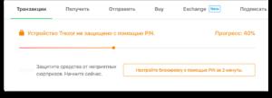 obzor-apparatnogo-koshelka-trezor-model-t_32.5n