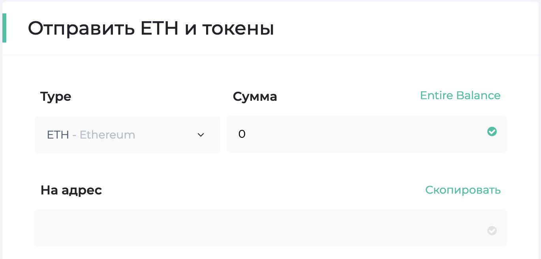 Obzor_novogo_interfejsa_myetherwallet_5_13