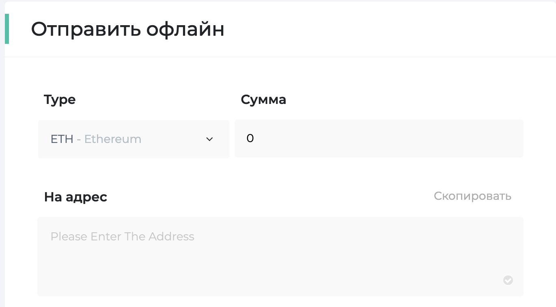 Obzor_novogo_interfejsa_myetherwallet_5_15
