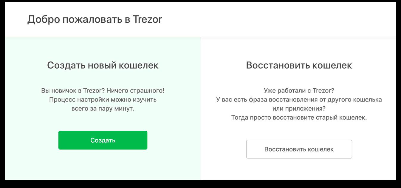 obzor-apparatnogo-koshelka-trezor-model-t_18_2