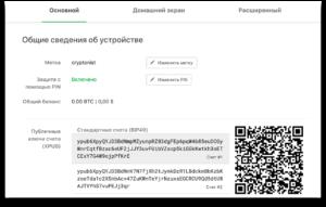 obzor-apparatnogo-koshelka-trezor-model-t_nastroiki_xpub