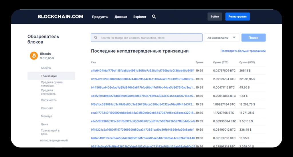 Blockchain-explorer-01-02-min