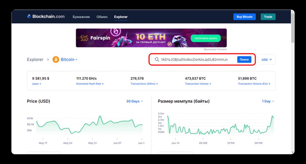 Blockchain-explorer-03-02-min