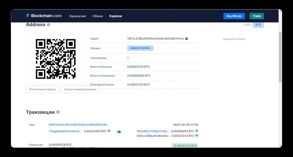 Blockchain-explorer-03-03-min