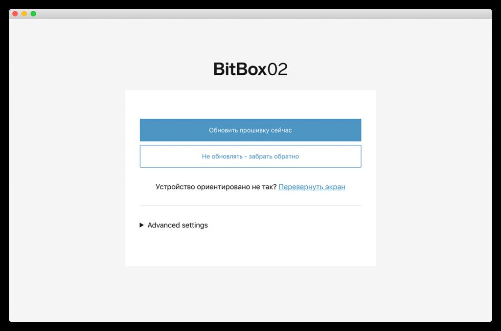obzor-bitbox02-firmware-05-min