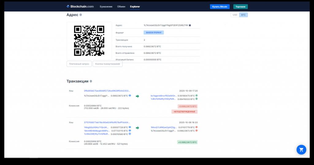 bitcoin-wallet-review-13-min